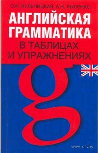 Английская грамматика в таблицах и упражнениях. Ольга Кульчицкая