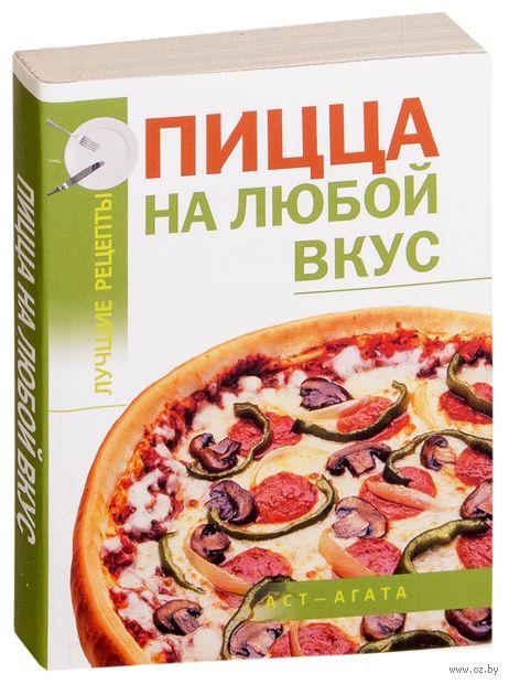 Пицца на любой вкус — фото, картинка