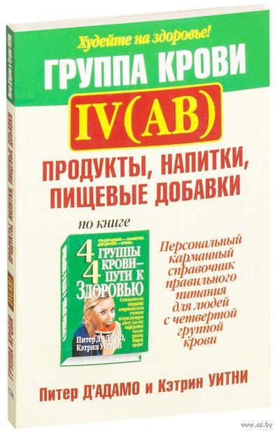 Группа крови IV (AB). Продукты, напитки, пищевые добавки. Питер Д` Адамо, Кэтрин Уитни