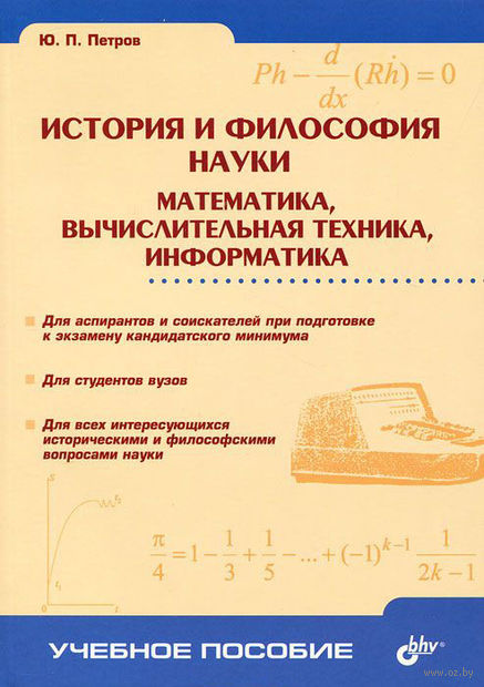 История и философия науки. Математика, вычислительная техника, информатика. Ю. Петров