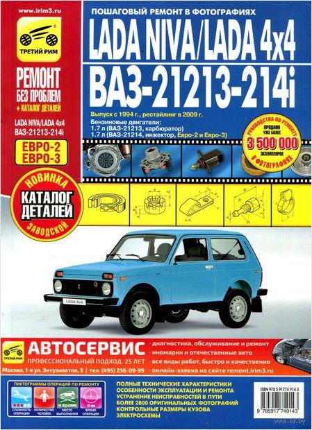 ВАЗ-21213, -21214i Lada Niva/Lada 4x4. Руководство по эксплуатации, техническому обслуживанию и ремонту