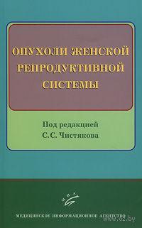 Опухоли женской репродуктивной системы (м)
