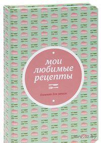 Мои любимые рецепты. Блокнот для записи рецептов (зелёный) — фото, картинка