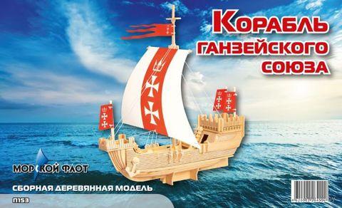 """Сборная деревянная модель """"Корабль Ганзейского союза"""""""