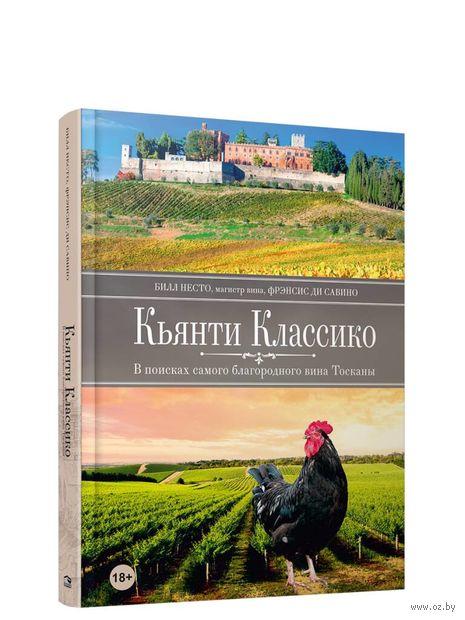 Кьянти Классико: В поисках самого благородного вина Тосканы — фото, картинка