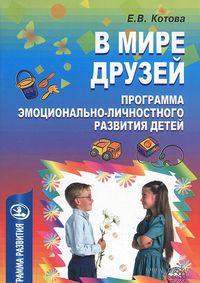 В мире друзей. Программа эмоционально-личностного развития детей. Елена Котова