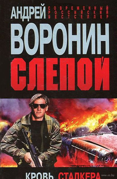 Слепой. Кровь сталкера (м). Андрей Воронин