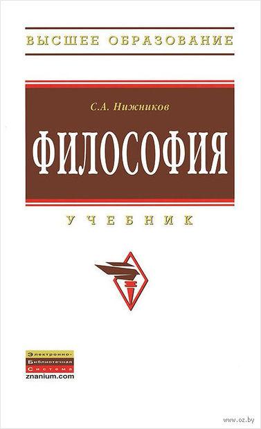 Философия. Сергей Нижников