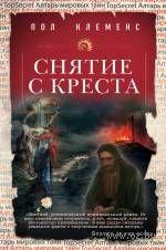 Снятие с креста. Пол Клеменс