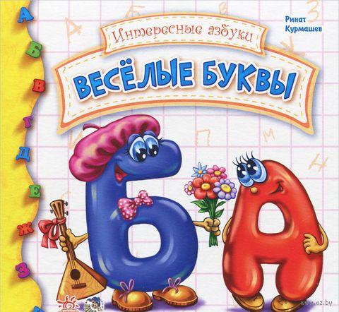 Веселые буквы. Ринат Курмашев