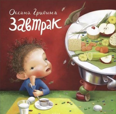 Завтрак. Оксана Гривина