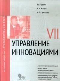 Управление инновациями. Модуль 7. Виктор Травин, М. Магура, М. Курбатова