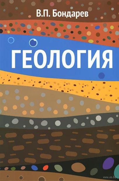 Геология. Всеволод Бондарев