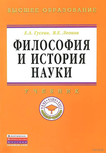 Философия и история науки. Елена Гусева, Виктор Леонов