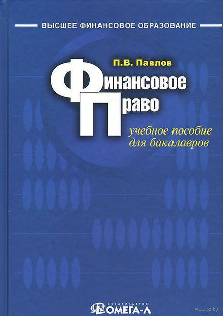 Финансовое право. Учебное пособие. Павел Павлов