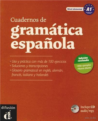 Cuadernos de gramatica espanola. A1. Эмилия Конэхо, Вивиана Тоннельер