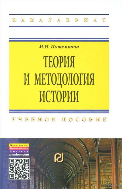 Теория и методология истории. М. Потемкина