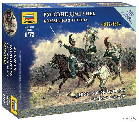 """Набор миниатюр """"Русские драгуны. Командная группа"""" (масштаб: 1/72) — фото, картинка"""