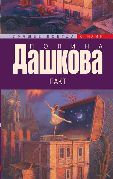 Пакт (м). Полина Дашкова