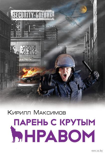 Парень с крутым нравом (м). Кирилл Максимов