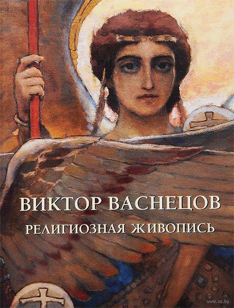 Виктор Васнецов. Религиозная живопись. Юрий Астахов