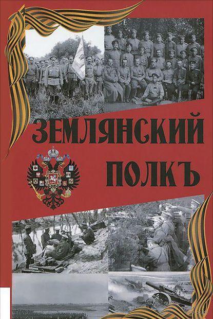 Землянский полкъ. Р. Невмятулин