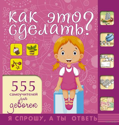 Как это сделать? 555 самоучителей для девочек — фото, картинка