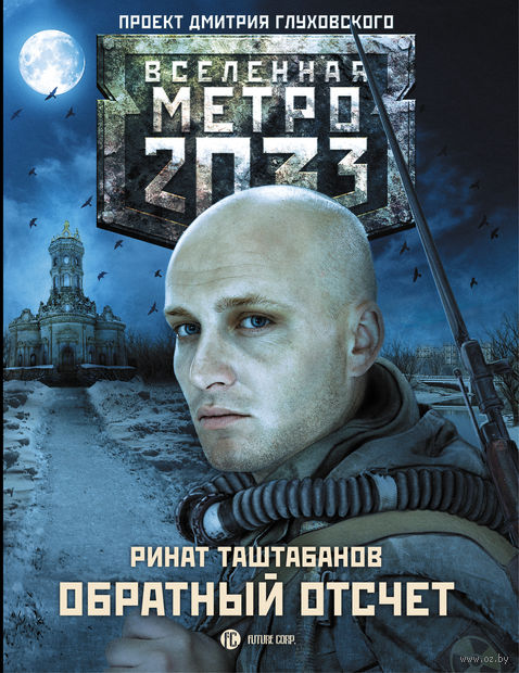 Метро 2033. Обратный отсчет. Ринат Таштабанов