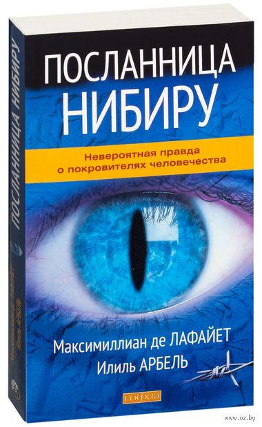 Посланница Нибиру — фото, картинка