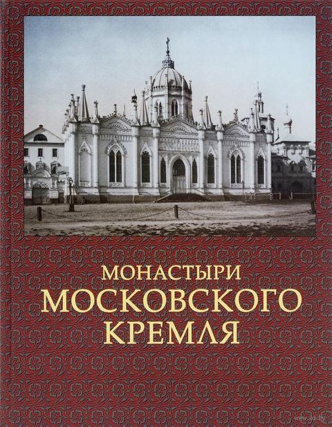 Монастыри Московского Кремля. Сергей Девятов