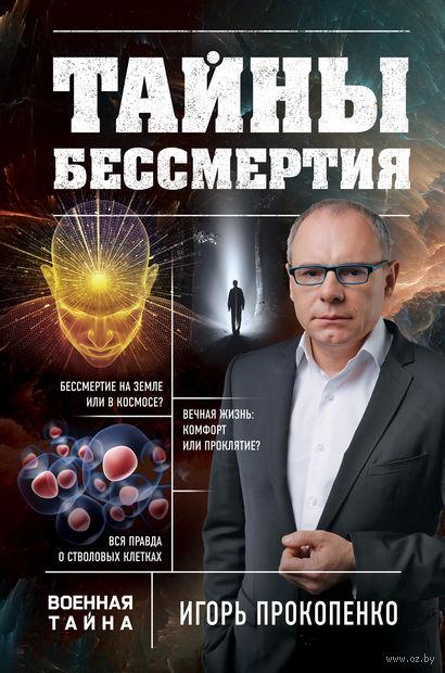 Тайны бессмертия. Игорь Прокопенко