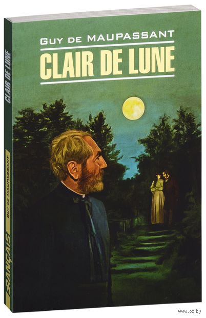 Clair de Lune. Ги  де Мопассан