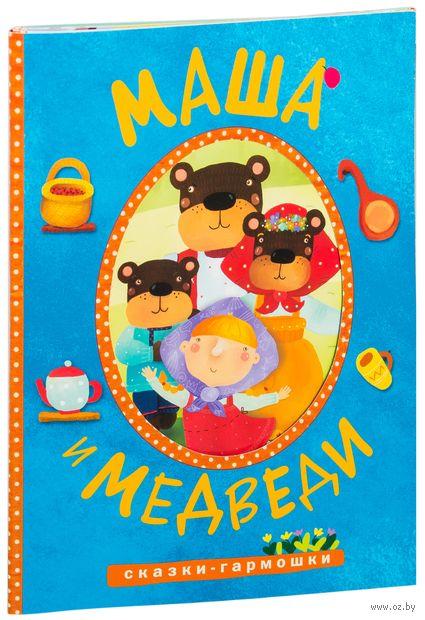 Маша и медведи. Сказки-гармошки
