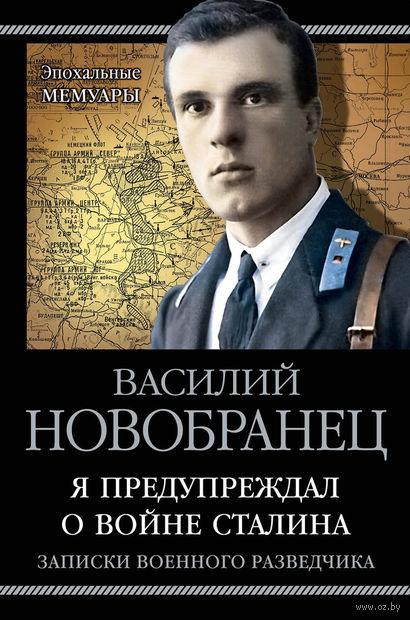 Я предупреждал о войне Сталина. Записки военного разведчика — фото, картинка
