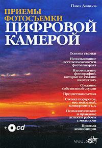 Приемы фотосъемки цифровой камерой (+ CD). Павел Данилов