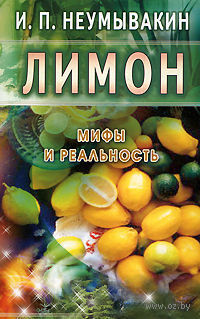 Лимон. Мифы и реальность. Иван Неумывакин