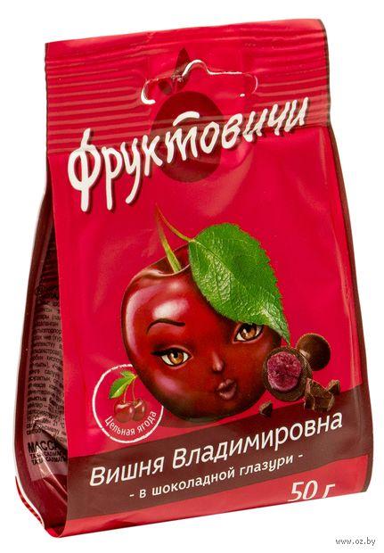 """Драже """"Вишня Владимировна"""" (50 г) — фото, картинка"""