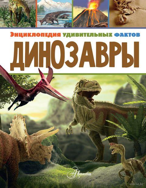 Динозавры. Энциклопедия удивительных фактов — фото, картинка