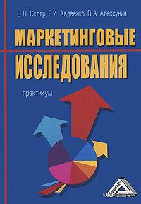 Маркетинговые исследования. Практикум. Е. Скляр, Г. Авдеенко, Владимир Алексунин