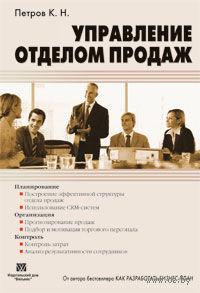 Управление отделом продаж. К. Петров