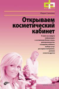 Открываем косметический кабинет. Мария Савченко