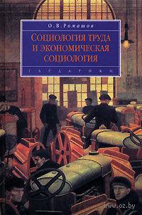 Социология труда и экономическая социология. Олег Ромашов