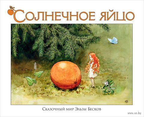 Солнечное яйцо. Эльза Бесков