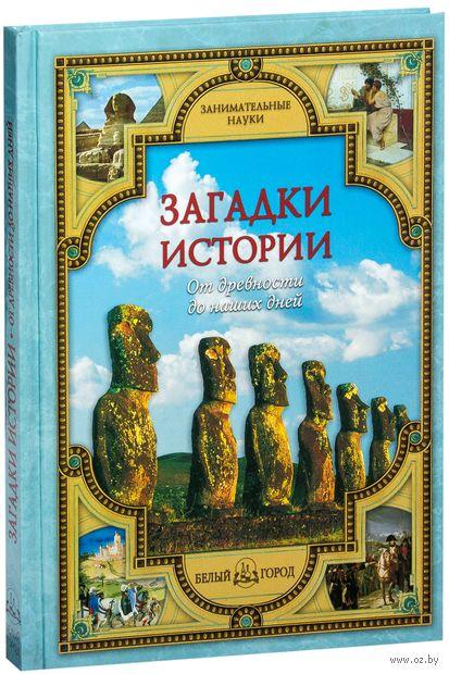 Загадки истории. Виктор Калашников