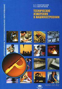 Технические измерения в машиностроении. Борис Покровский, Николай Евстигнеев