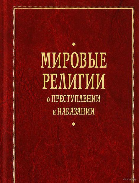 Мировые религии о преступлении и наказании. К. Харабет, Сергей Шанхаев