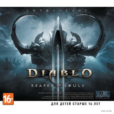 Diablo 3: Reaper of Souls (дополнение)