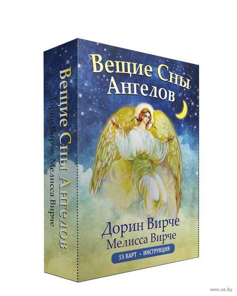Вещие сны ангелов (55 карт, инструкция). Мелисса Вирче , Дорин Вирче