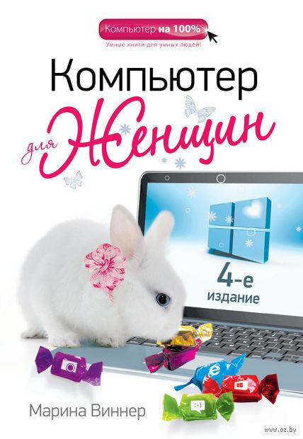 Компьютер для женщин (м). Марина Виннер