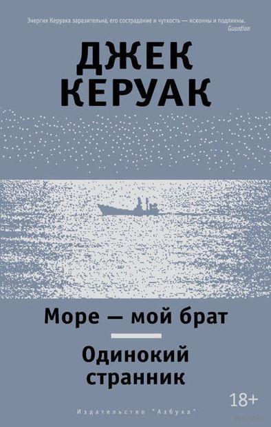 Море - мой брат. Одинокий странник. Джек Керуак